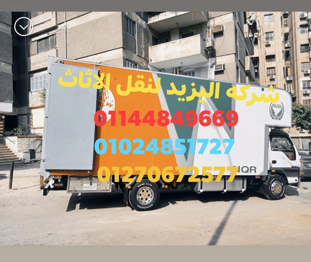 شركات نقل اثاث بالخانكة
